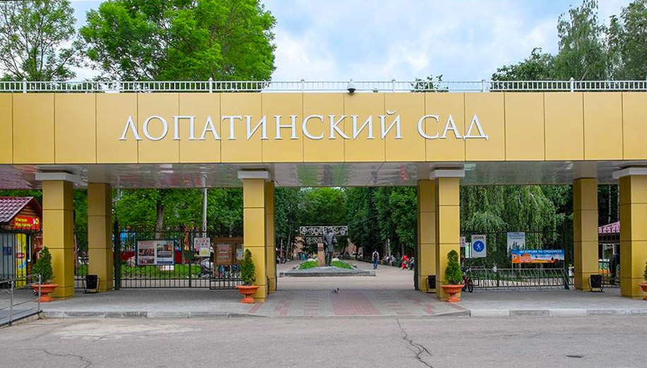 Лопатинский сад Смоленск
