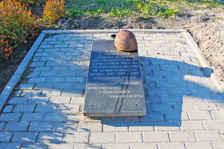 Мемориал Голубея