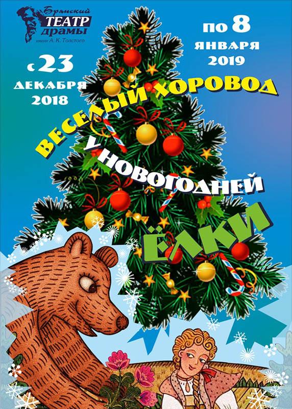 Новогодние мероприятия в Брянске 2018-2019