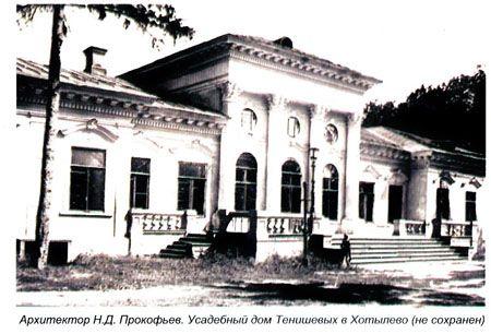 Усадьба Тенишевых в Хотылёво