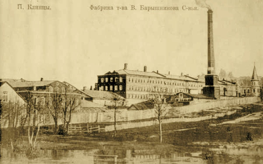 Фабрика Барышникова Клинцы