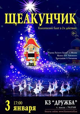 Новогодние мероприятия в Брянске 2019-2020