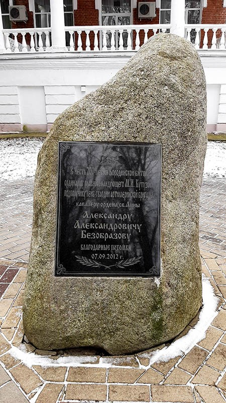 Памятник Безобразову А.А. в Кокино