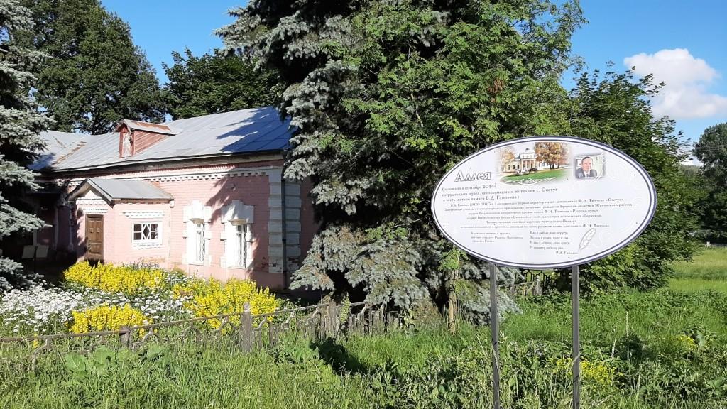 Аллея Гамолина в Овстуге