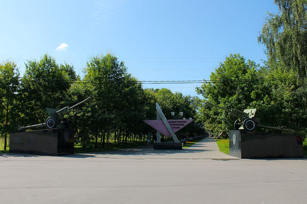 Центральный парк культуры и отдыха имени Белоусова