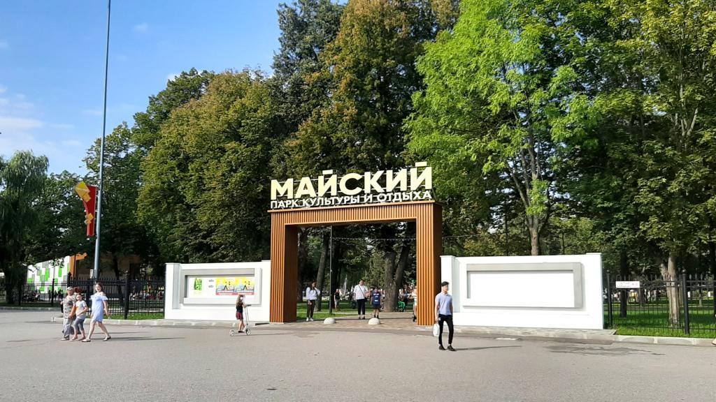 Майский парк в Брянске
