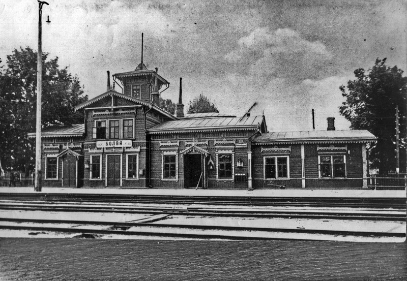 Станция Болва (Орджоникидзеград)